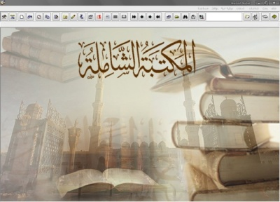 maktabah-syamilah-perpustakaan-digital-ponpes-ldii